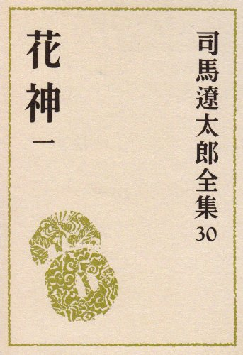 司馬遼太郎全集 第30巻 花神1