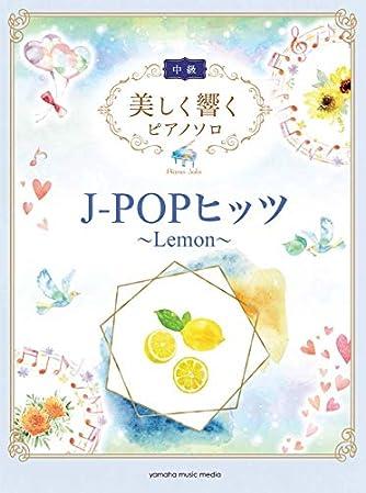 美しく響くピアノソロ(中級) J-POPヒッツ ~Lemon~ (美しく響くピアノソロ 中級)