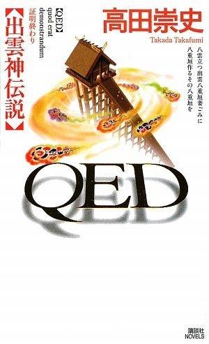 QED 出雲神伝説 (講談社ノベルス)