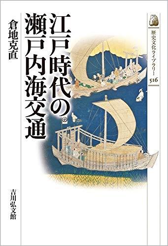 江戸時代の瀬戸内海交通 (歴史文化ライブラリー 516)の詳細を見る