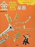 オーケストラ・吹奏楽が楽しくわかる楽器の図鑑〈3〉金管楽器―トランペットのなかま