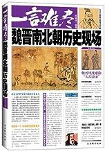 It is a long story:Wei and Jin Dynasty history site (Chinese edidion) Pinyin: yi yan nan jin : wei jin nan bei chao li shi xian chang