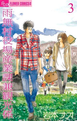 雨無村役場産業課兼観光係 3 (3) (フラワーコミックス)