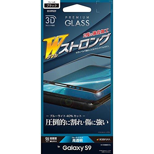 ラスタバナナ Galaxy S9 SC-02K SCV38 フィルム 曲面保護 強化ガラス Wストロング 3Dフレーム ブルーライトカット ブラック ギャラクシーS9 液晶保護フィルム DS1099GS9