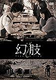 幻肢[DVD]