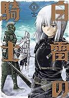 白雷の騎士 第01巻