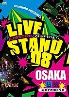 LIVE STAND 08 OSAKA [DVD]