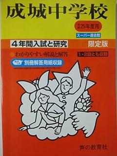 成城中学校 25年度用 (4年間入試と研究21)
