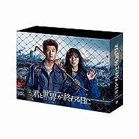 【メーカー特典あり】「君と世界が終わる日に」Blu-ray BOX〔内容未定拡売特典付き〕