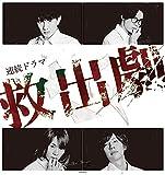 連続ドラマ「救出劇」[Blu-ray/ブルーレイ]