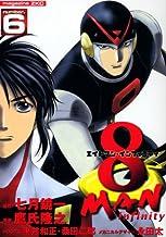 8マンインフィニティ 6 (マガジンZコミックス)