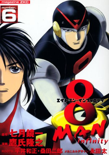 8マンインフィニティ 6 (マガジンZコミックス)の詳細を見る