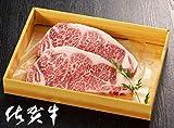佐賀牛 【雌】サーロイン ステーキ 400g(200g×2枚)