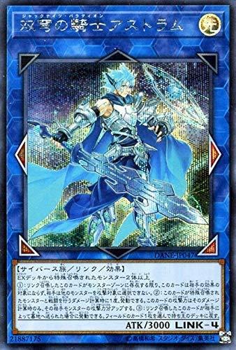 遊戯王/第10期/08弾/DANE-JP047 双穹の騎士アストラム【シークレットレア】
