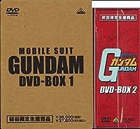 機動戦士ガンダムDVD-BOX 【完全初回限定生産版】 全2巻セット