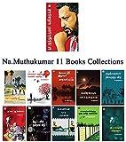 நா.முத்துகுமாரின் கவிதைகள் கட்டுரைகள் 11 புத்தகங்கள்/ Na.Muthukumar 11 books collections