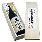 人気名門酒【お誕生日おめでとう】 久保田 萬寿 (純米大吟醸) 720ml×1本 桐箱入り 包装済みギフト