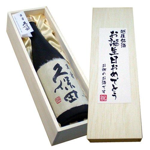 久保田 萬寿 (純米大吟醸) 720ml×1本 桐箱入り 包装済みギフト