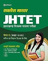 JHTET Success Master Paper-II Class VI-VIII Ganit Avum Vigyaan Shikshak Ke Liye