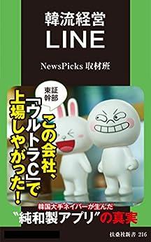 [NewsPicks取材班]の韓流経営 LINE (扶桑社BOOKS新書)