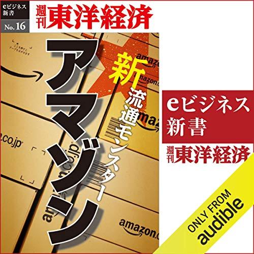 新・流通モンスター・アマゾン (週刊東洋経済eビジネス新書 No.16) cover art
