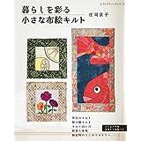 暮らしを彩る小さな布絵キルト (レディブティックシリーズno.4940)