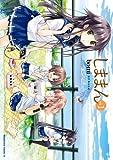 しままん(1) (角川コミックス・エース)