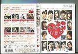 全員、片想い [DVD]【レンタル落ち】 image