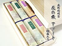 ◆進物線香・お線香◆「花の旅」 アソート 桐箱(贈答用お線香)【ご進物】