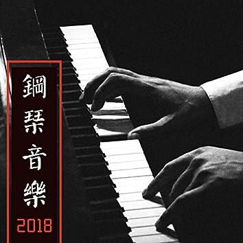 鋼琴音樂 2018 - 新世代最好聽的鋼琴曲為了放鬆,睡覺,學習,做瑜伽和冥想