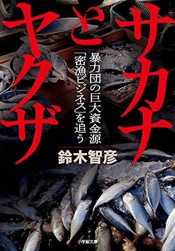 サカナとヤクザ: 暴力団の巨大資金源「密漁ビジネス」を追う (小学館文庫 す 12-2)