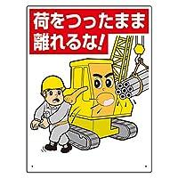 326-06 建設機械関係標識 荷をつったまま離れるな
