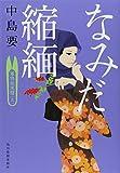 なみだ縮緬―着物始末暦〈5〉 (時代小説文庫) - 中島 要