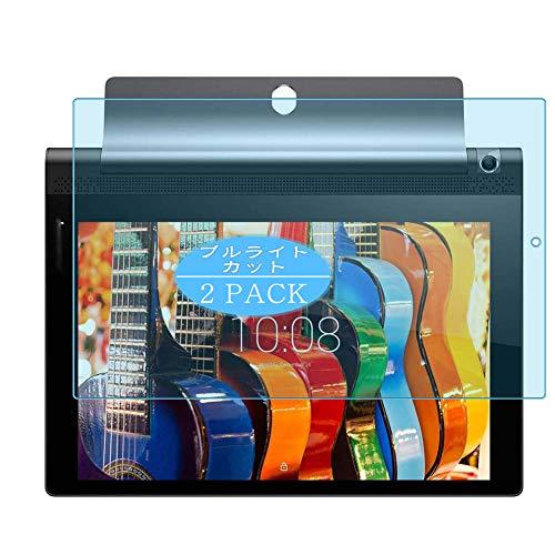 VacFun 2 Piezas Filtro Luz Azul Protector de Pantalla Compatible con Lenovo Yoga Tab 3 10 X50F 10', Screen Protector Película Protectora (Not Cristal Templado) Anti Blue Light Filter New Version
