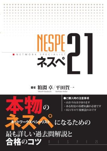 ネスぺ21 本物のネットワークスペシャリストになるための最も詳しい過去問解説と合格のコツ