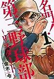 名門!第三野球部~リスタート~(1) (モーニング KC)