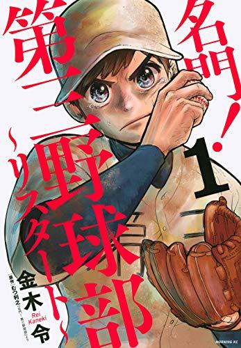 名門!第三野球部~リスタート~(1) _0