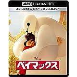 ベイマックス 4K UHD [4K ULTRA HD+ブルーレイ] [Blu-ray]