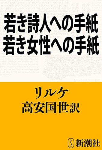 若き詩人への手紙・若き女性への手紙(新潮文庫)