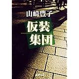 仮装集団(新潮文庫)