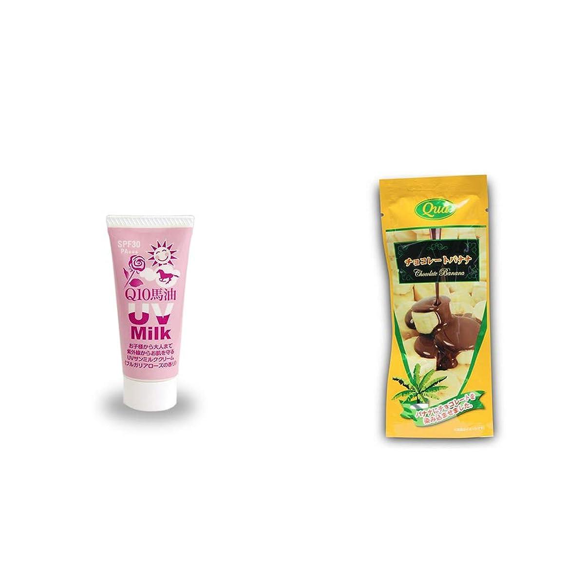 スカリー代表するウェイトレス[2点セット] 炭黒泉 Q10馬油 UVサンミルク[ブルガリアローズ](40g)?フリーズドライ チョコレートバナナ(50g)