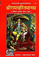 Ram Charit Manas By Goswami Tulsidas in Hindi