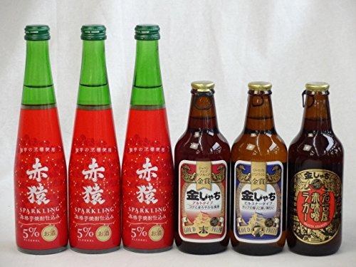 クラフトビールパーティ6本セット 本格紫芋焼酎スパークリング(赤猿300ml)×3本 (金しゃちアルト330ml 金しゃちピルスナー330ml 名古屋赤味噌ラガー330ml)