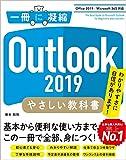 Outlook 2019 やさしい教科書 [Office 2019/Microsoft 365 対応] (一冊に凝縮)