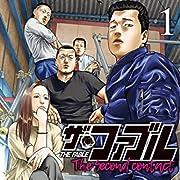 ザ・ファブル The second contact(1) (ヤンマガKCスペシャル)