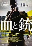 血と銃 BROTHERHOOD[ADX-1029S][DVD]
