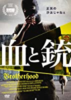 血と銃 BROTHERHOOD [DVD]
