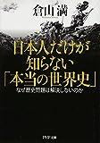 日本人だけが知らない「本当の世界史」 なぜ歴史問題は解決しないのか (PHP文庫)
