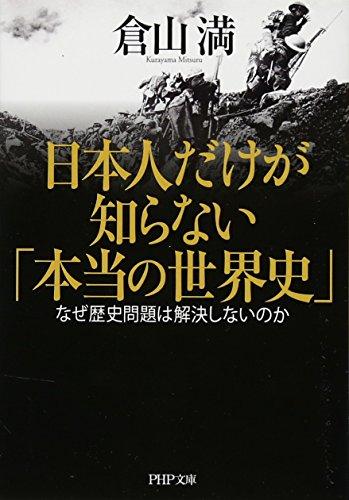 日本人だけが知らない「本当の世界史」 なぜ歴史問題は解決しないのか (PHP文庫)の詳細を見る