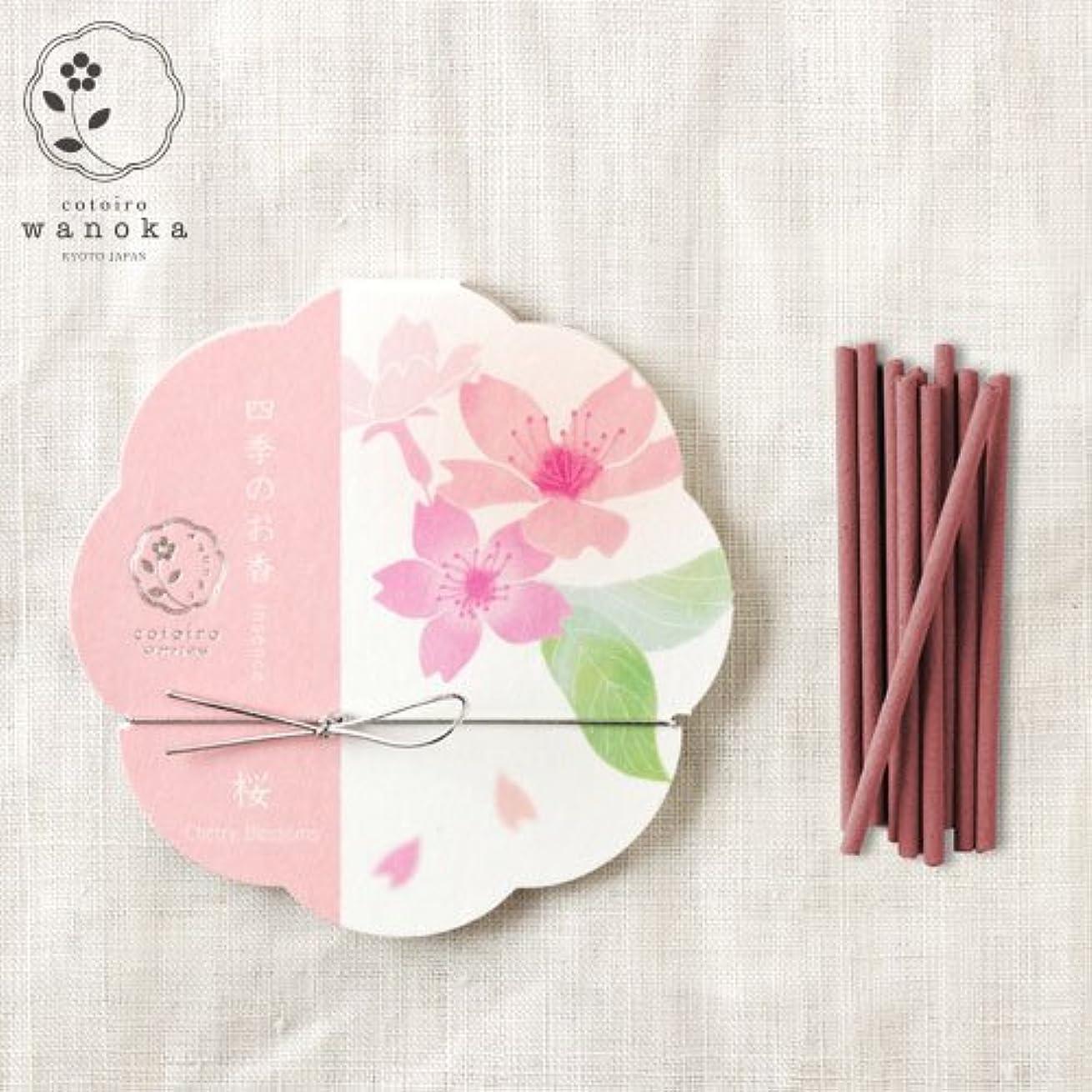 殺す壊れた入り口wanoka四季のお香(インセンス)桜《桜をイメージした甘い香り》ART LABIncense stick
